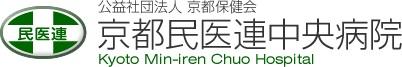 Kyoto Min-iren Chuo Hospital