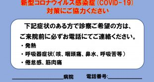 Bảng hỏi sàng lọc liên quan tới Coronavirus mới (COVID-19)